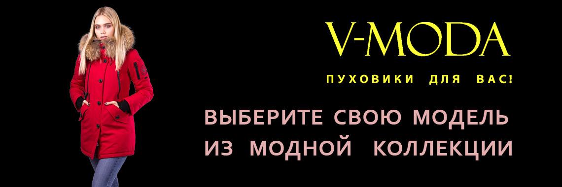 V-moda - Пуховики для вас!